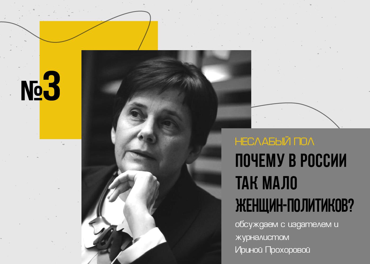 Выпуск 3. Почему в России так мало женщин-политиков?