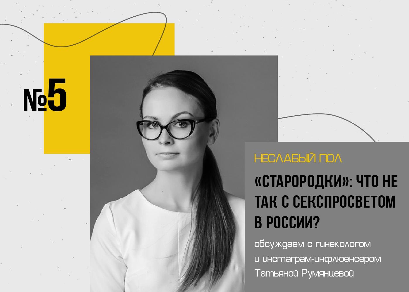 Выпуск 5. «Старородки»: что не так с секспросветом в России?