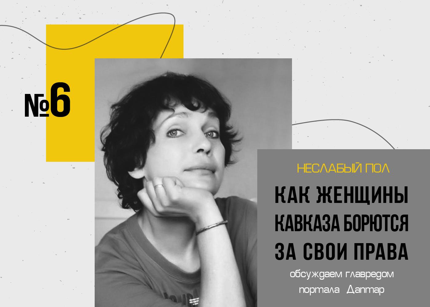 Выпуск 6. Как женщины Кавказа борются за свои права